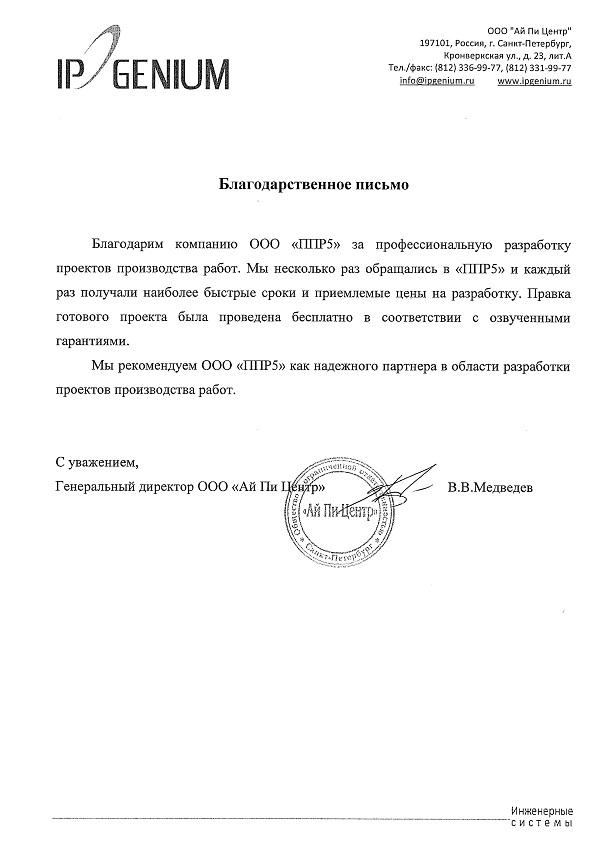 Кодекс 190ФЗ Градостроительный кодекс Российской Федерации